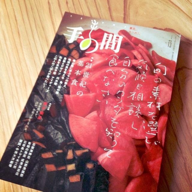 雑誌『手の間~vol.13』に掲載頂きました。