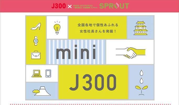 イベントご案内ミニJ300