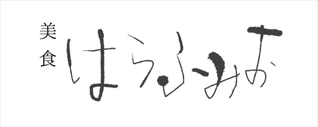 美食はらふみお ロゴ&サインデザイン