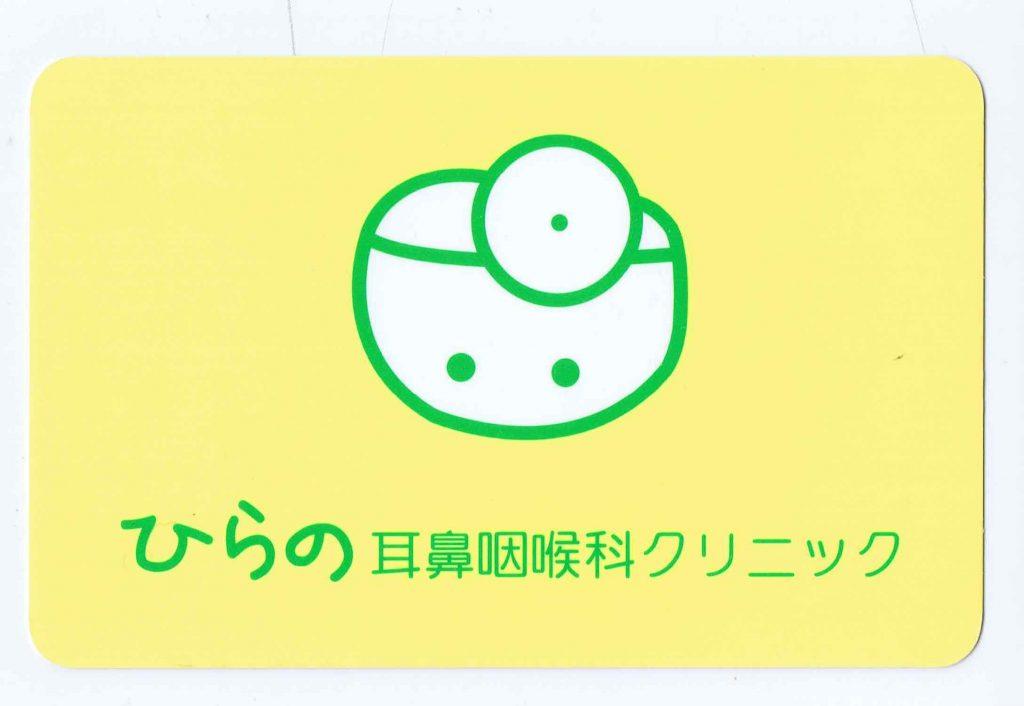 ひらの耳鼻咽喉科クリニックロゴ&サイン&関連ツールデザイン