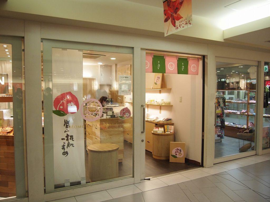 嵐山桃肌こすめ みやこみち店(京都駅近鉄名店街みやこみち内テナント内装)