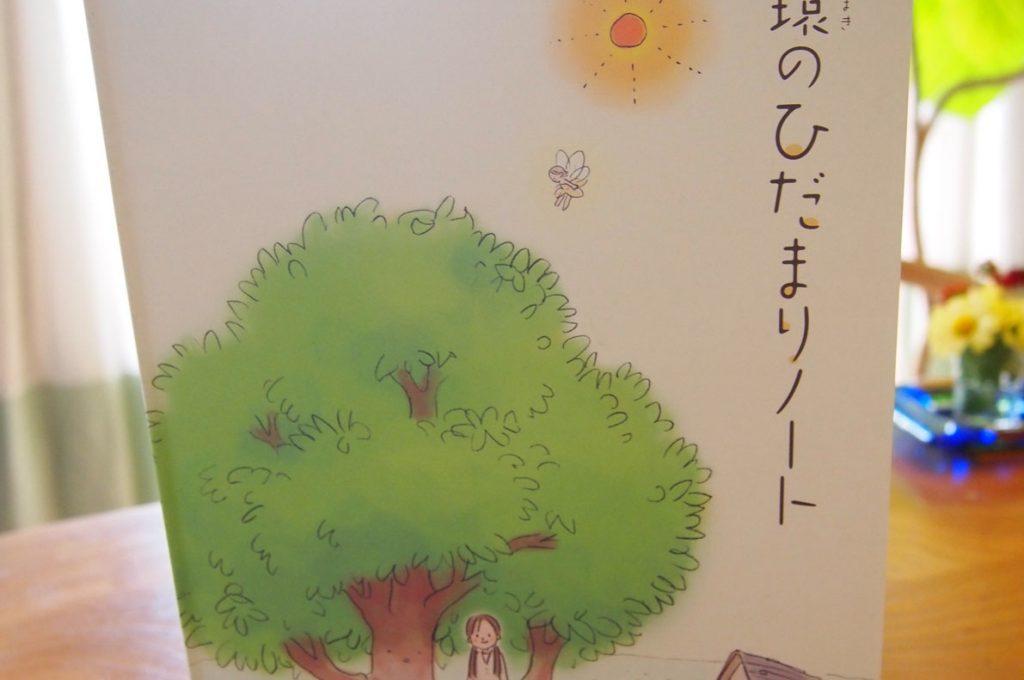 環境活動理解販促ツール(絵本ノート)