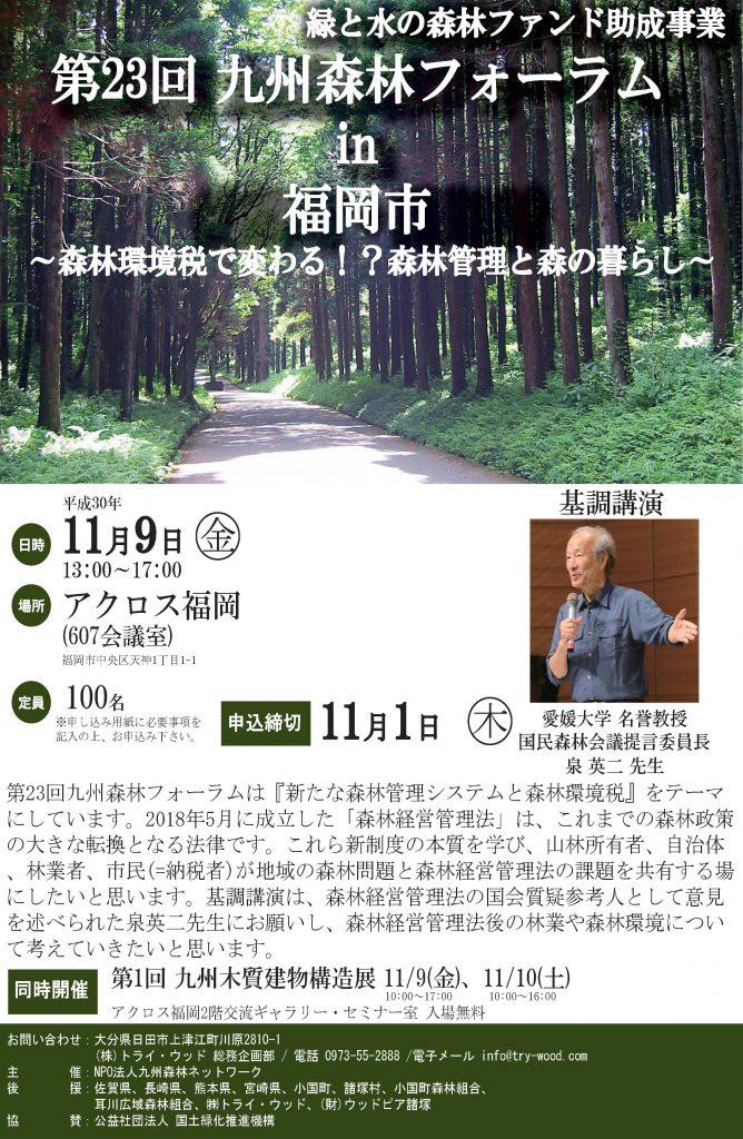 【イベント案内】11月1日第23回九州森林ネットワーク