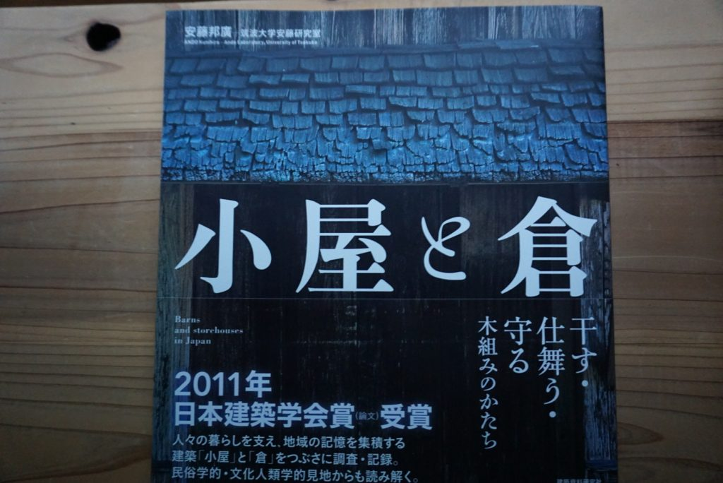 安藤邦廣先生の講義を受けて、感動しています。