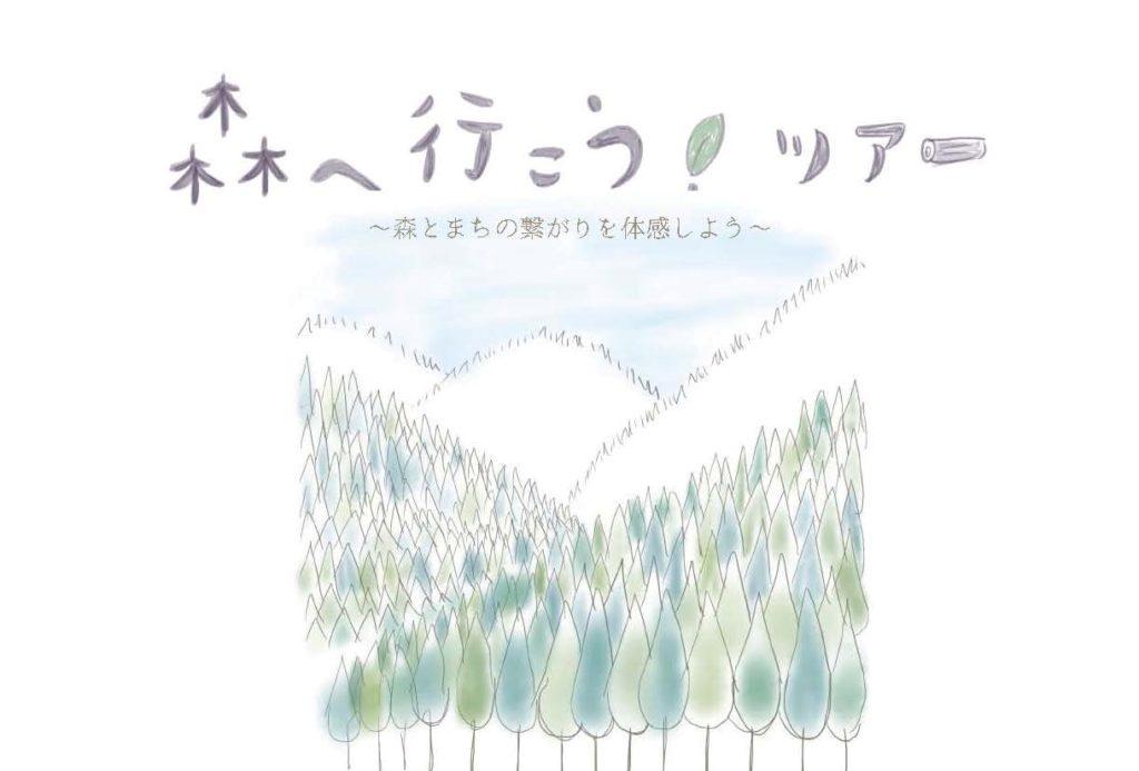 【イベント案内】11/16(土)山へ行こう!ツアー ~森とまちの繋がりと体感しよう~