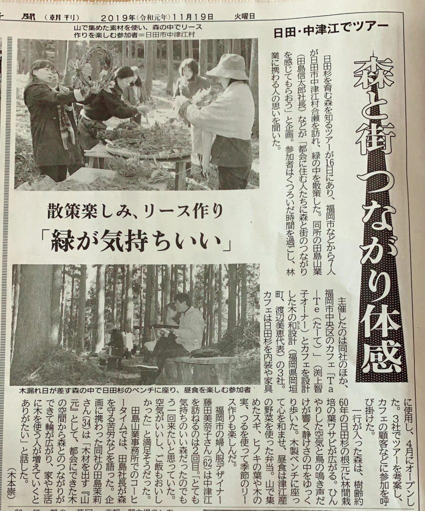 【メディア掲載】11/19大分合同新聞に掲載頂きました!