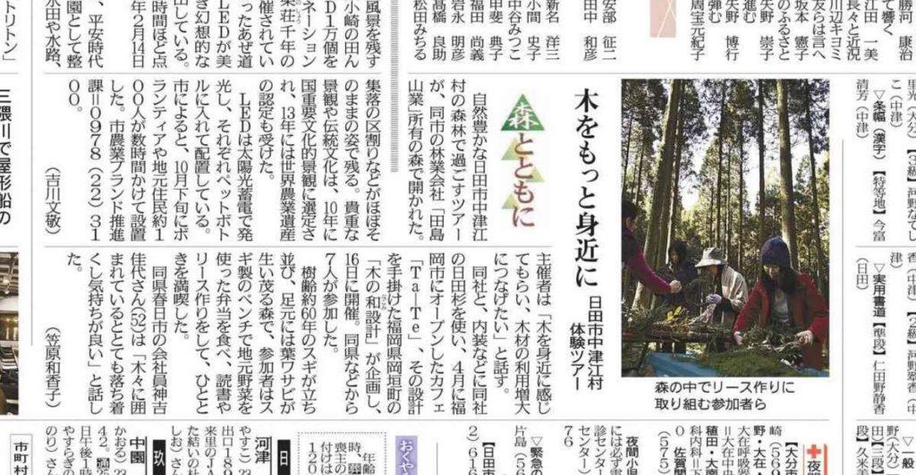 【メディア掲載】11/25西日本新聞(大分・日田玖珠版)に掲載頂きました!