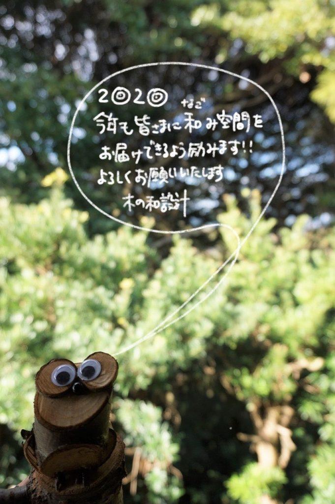 2020 今年もよろしくお願い致します♪