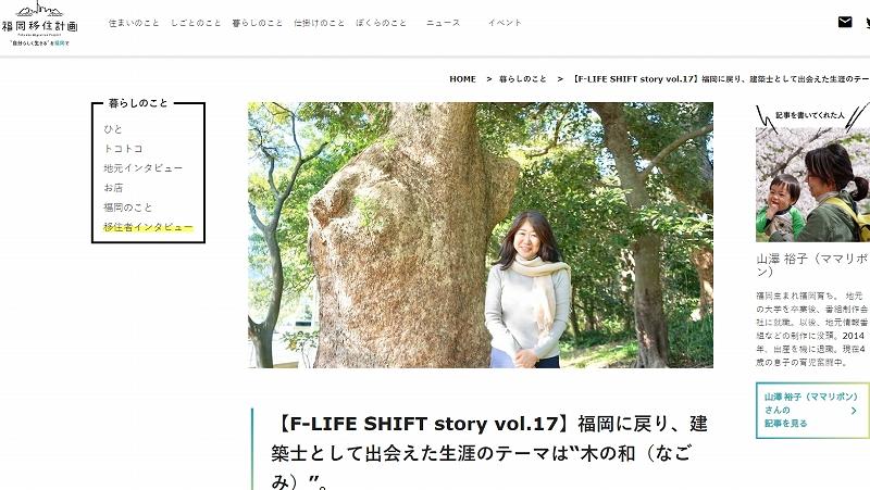 【メディア掲載】11/17福岡移住計画さんのサイトに掲載頂きました!