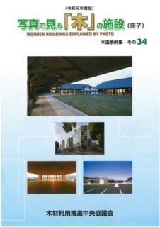 【メディア掲載】6/18 写真で見る『木』の施設(冊子)令和元年度版 に当事務所設計の~work & cafĕ Ta-Te ~掲載されました。