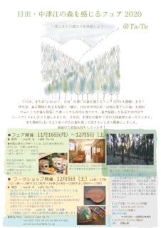 【イベント案内】12月5日(土)ワークショップ~勾玉型ボードづくり&端材にお絵かき色付け~開催します!