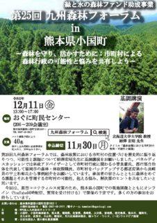 【イベント案内】12/11 第25回 九州森林フォーラムin熊本県小国町のご案内です!