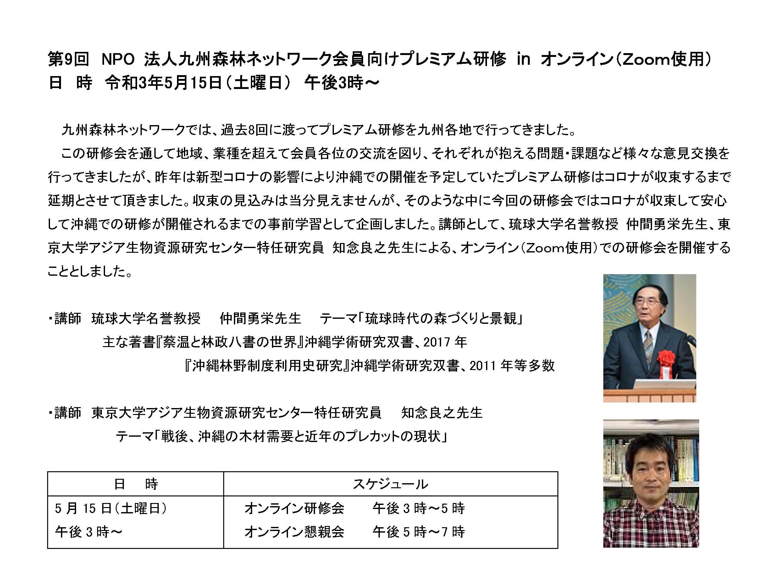 【イベント案内】5/15 第9回 NPO 法人九州森林ネットワーク会員向けプレミアム研修 ㏌ オンライン(Zoom使用) のご案内
